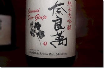 One and Only Reethi Rah sake bottle