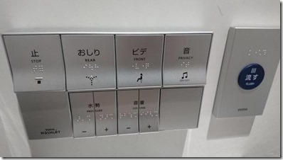 Havent Seen - musical toilet